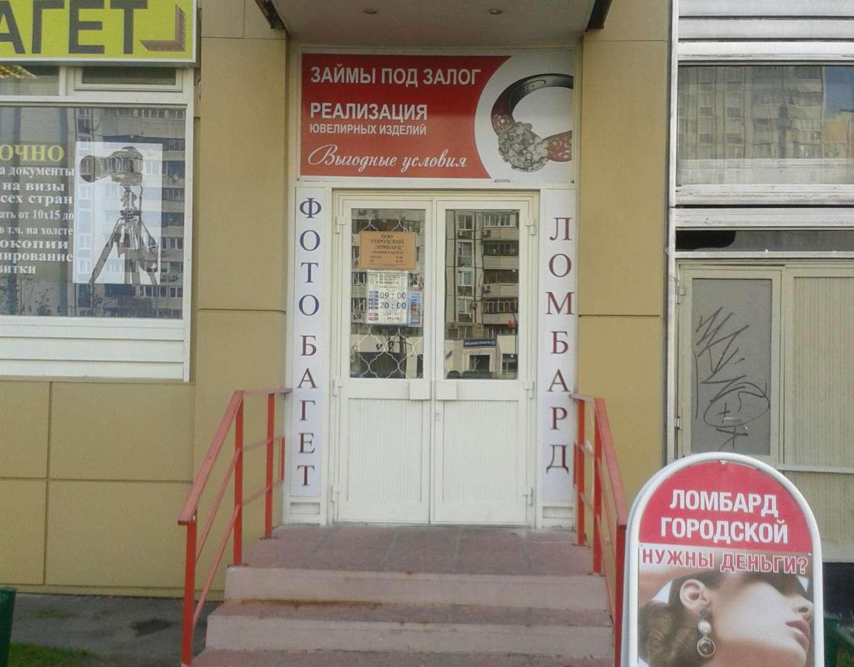 Адреса ломбард саранск оценка стоимости часов онлайн